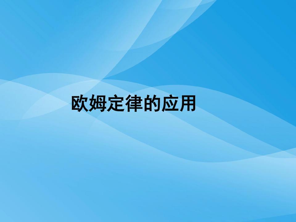 欧姆定律的应用ppt13 粤教沪科版7优质课件优质课件