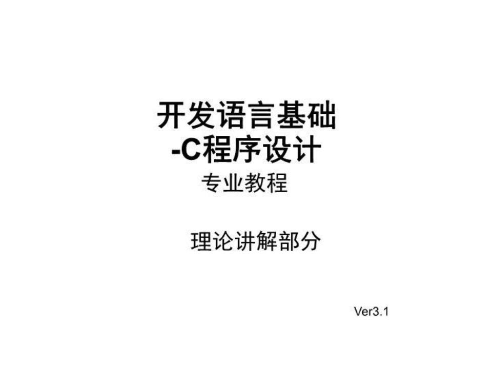 001C++简单程序设计