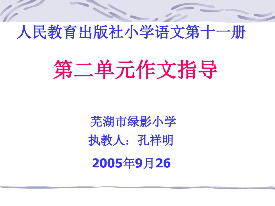 小学课改人教版二年级下册语文4.小鹿的玫瑰花