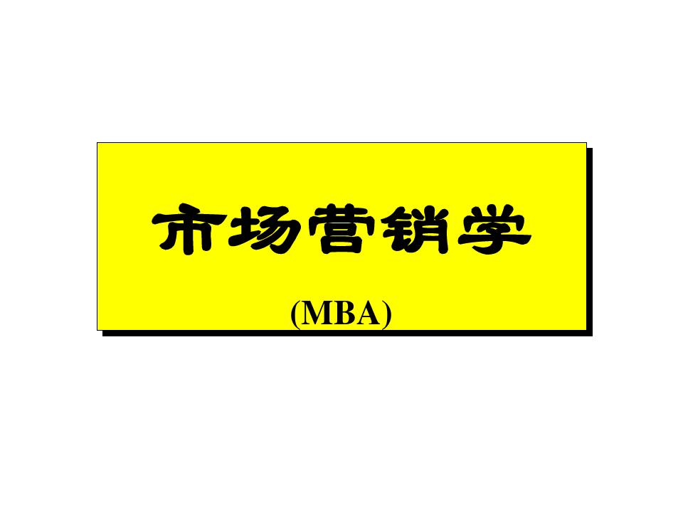 MBA市场营销学