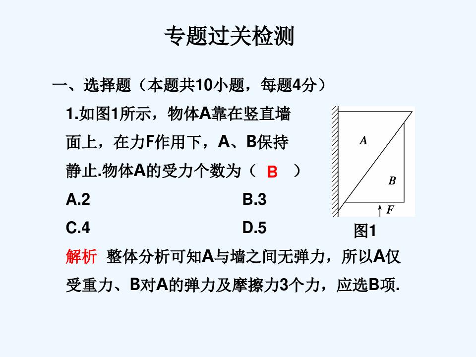 新课标2010届高三物理二轮复习专题课件:专题过关检测一