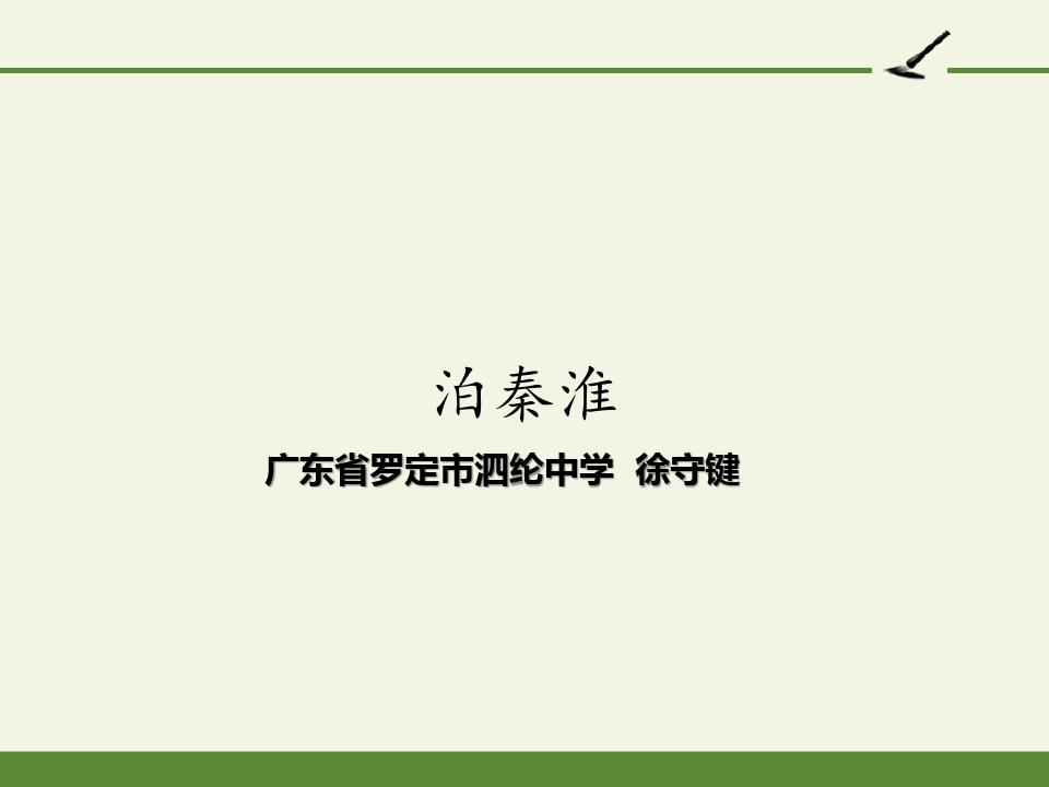 人教版(部编版)初中语文七年级下册 泊秦淮