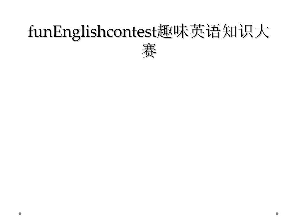 funEnglishcontest趣味英语知识大赛PPT