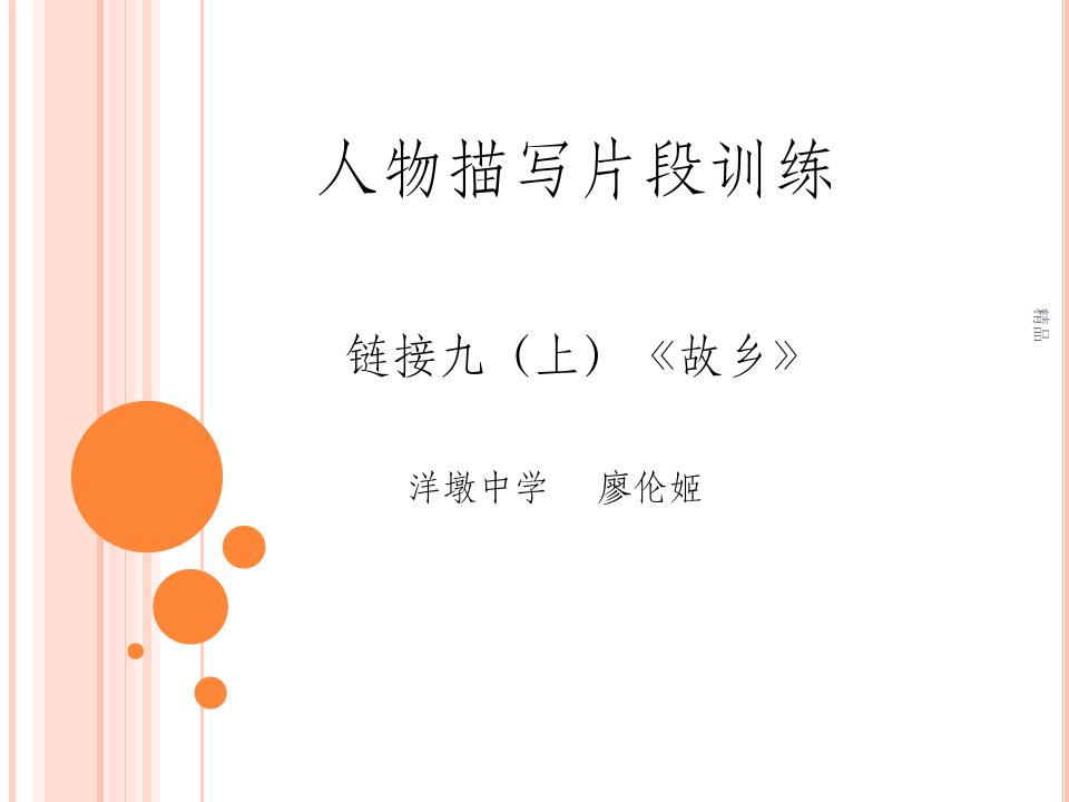 初中语文作文教学课件:人物描写