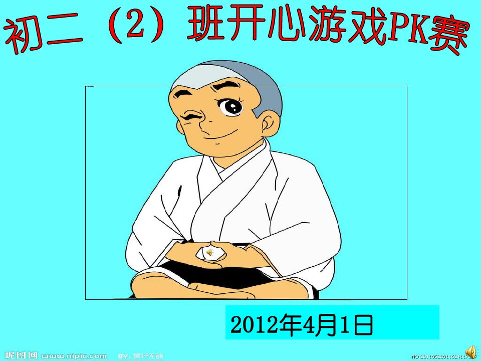 主题班会:开心游戏PK赛竞赛