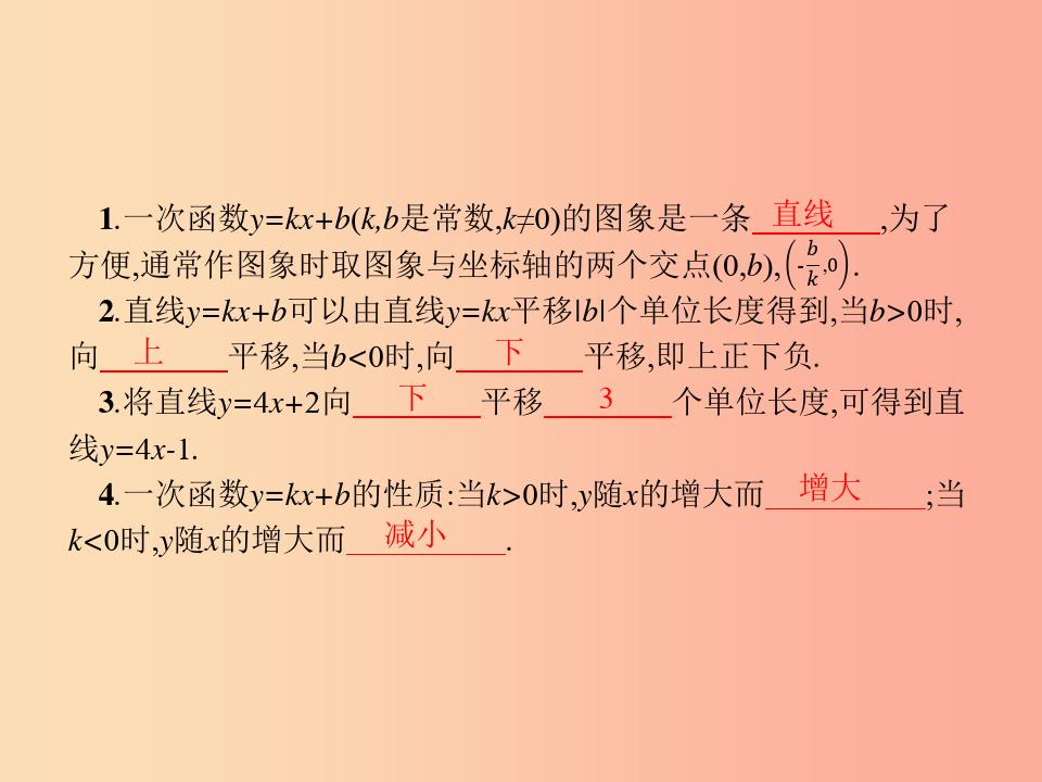 八年级数学下册第十九章一次函数19.2一次函数19.2.2一次函数第2课时一次函数的图象和性质