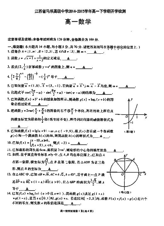 江苏省马坝高级中学2014-2015素质学期下高一学年我与高中生评价综合自道德评价公民图片