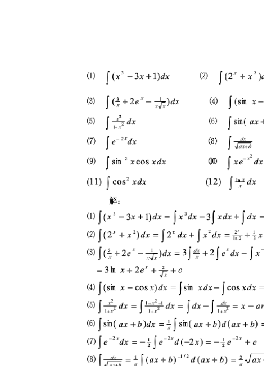 漆安慎力学第二版课后习题解答 电磁学第二版答案 材料力学试题答案图片