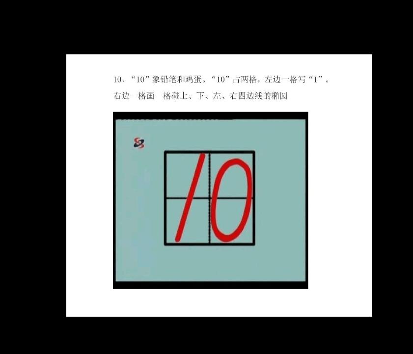 日子格数字书写图片