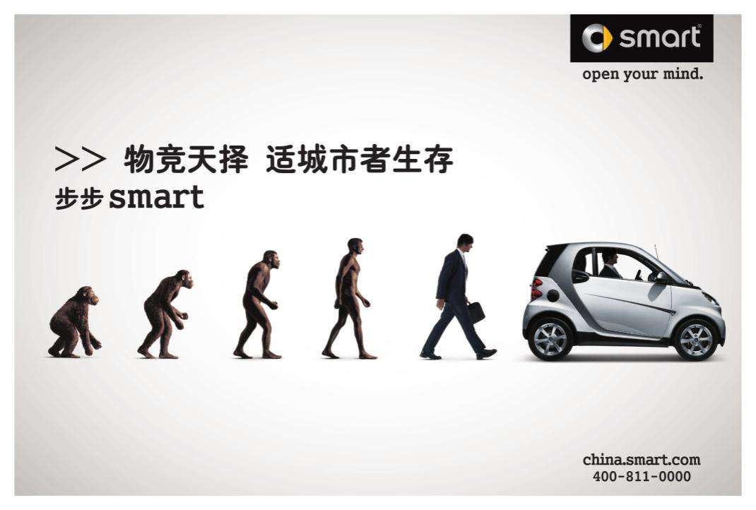 smart汽车创意广告图片图片