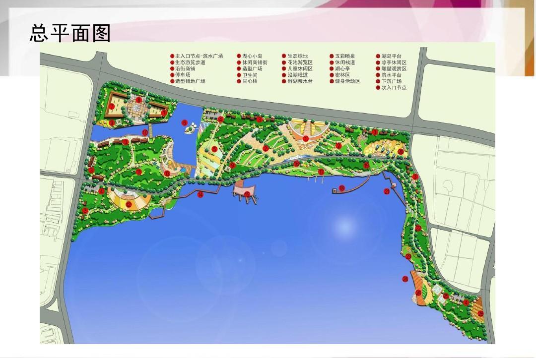 工程科技 城乡/园林规划 北渚水岸城市湿地生态公园设计方案ppt  自己图片