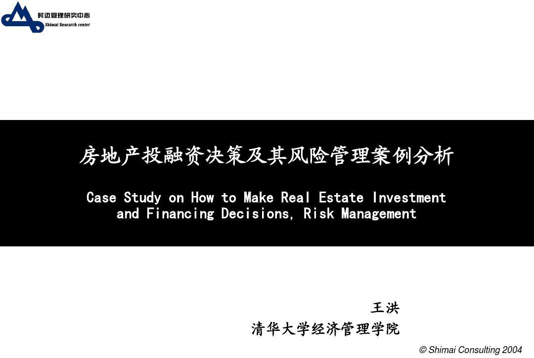 房地产投融资决策及其风险管理案例分析-39PPT