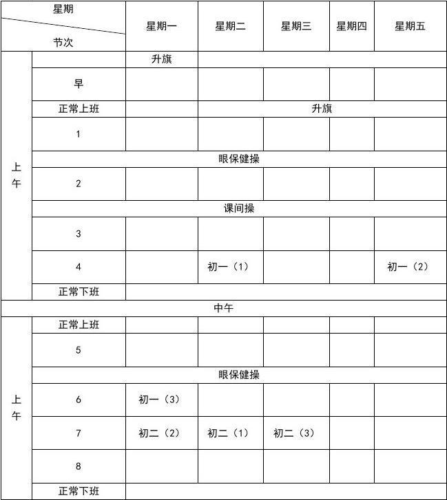 电子教案课程表模板word版
