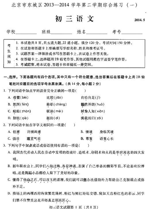 无忧初中中考教育语文分类中考2014年北京东城区所有文档一模试题英语初中互动游戏图片
