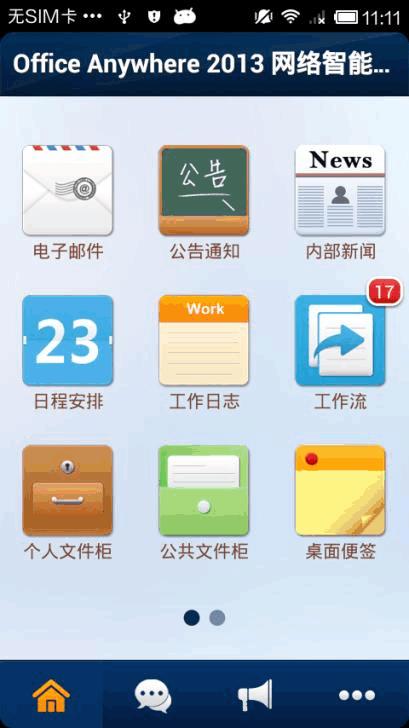 通达OA2013增强版移动版精灵新增功能简要说明