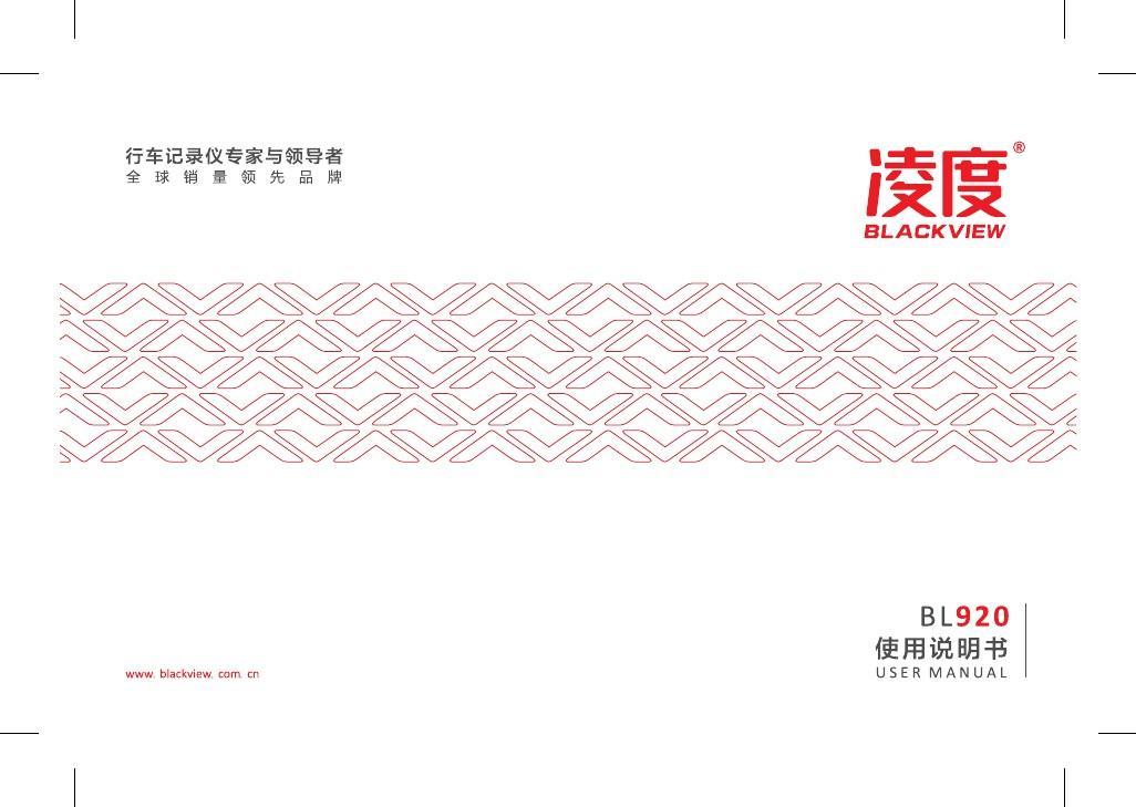 铁老大行车记录仪使用说明书-铁老大行车记录