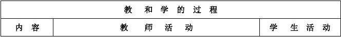 六年级数学下册 第二单元整理与练习(三)教案 苏教版