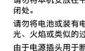 SONY钟控icf-c1说明书