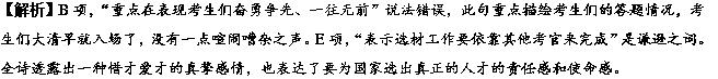 2017_2018学年高中语文大题精做02湘夫人含解析新人教版选修中国古代诗歌散文欣赏20171129170