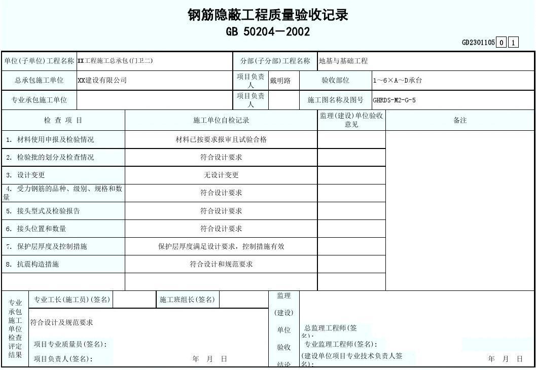 钢筋隐蔽工程质量验收记录GD2301105-填写范例