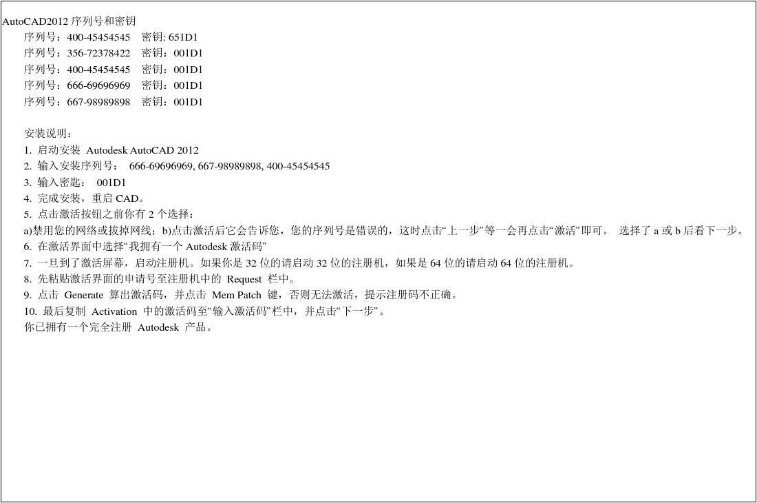 cad2012序列号和密钥32位_word文档在线阅读cad块图得怎么用自己别人图片