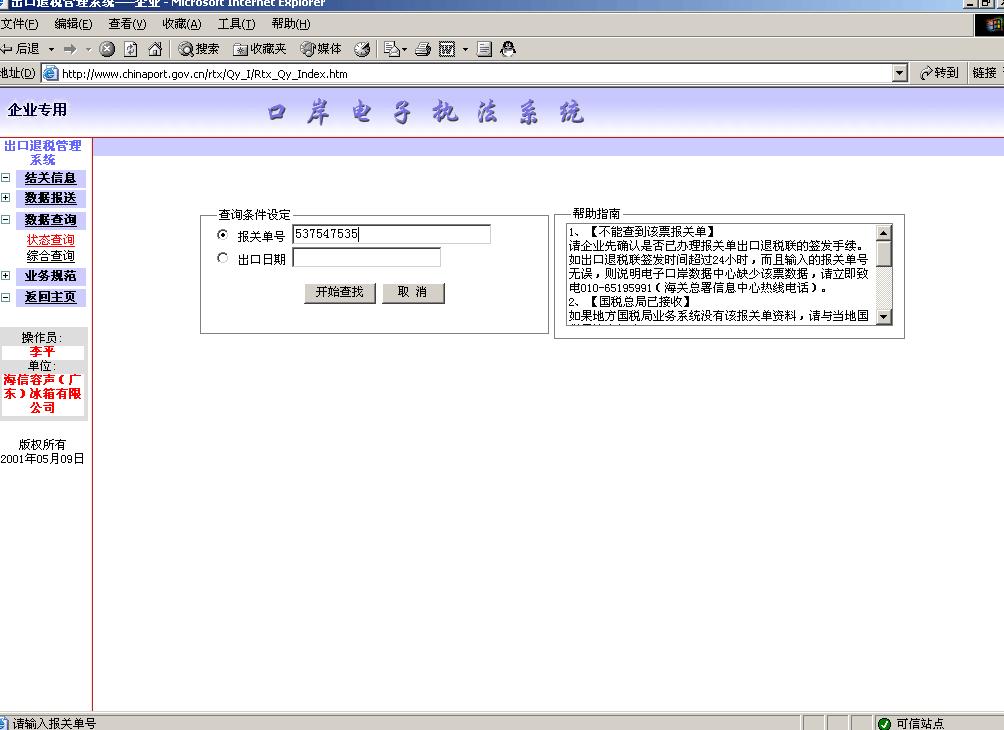 中国电子口岸已发送的出口货物报关单信息查询