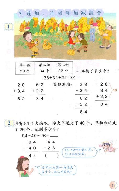 列竖式计算连加,连减的简便写法,能用口算时可直接用口算,不必写出图片