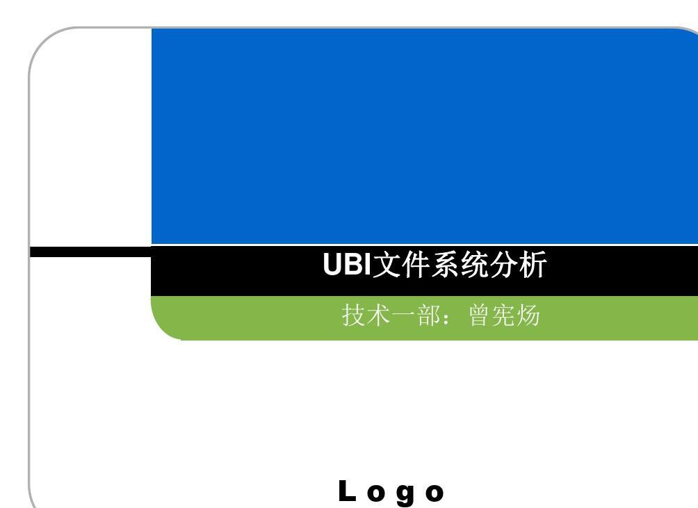 UBI文件系统分析