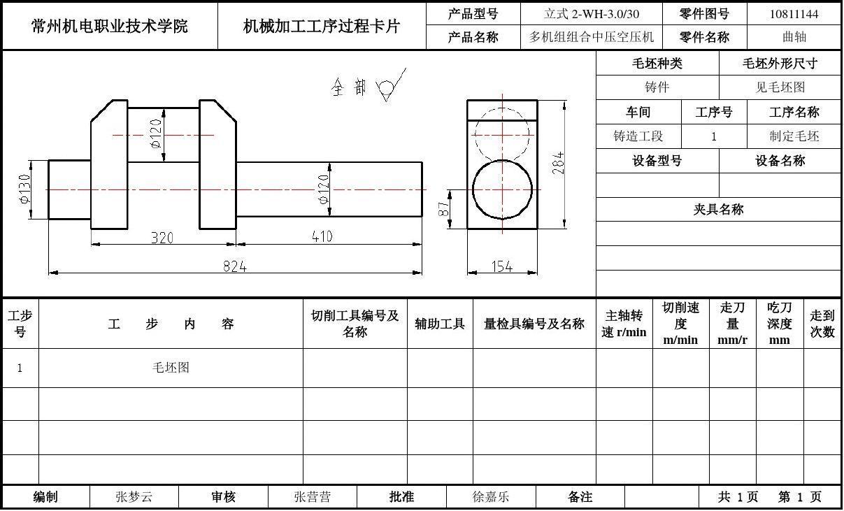 机械加工合同书_机械加工工序卡片有图_文档下载