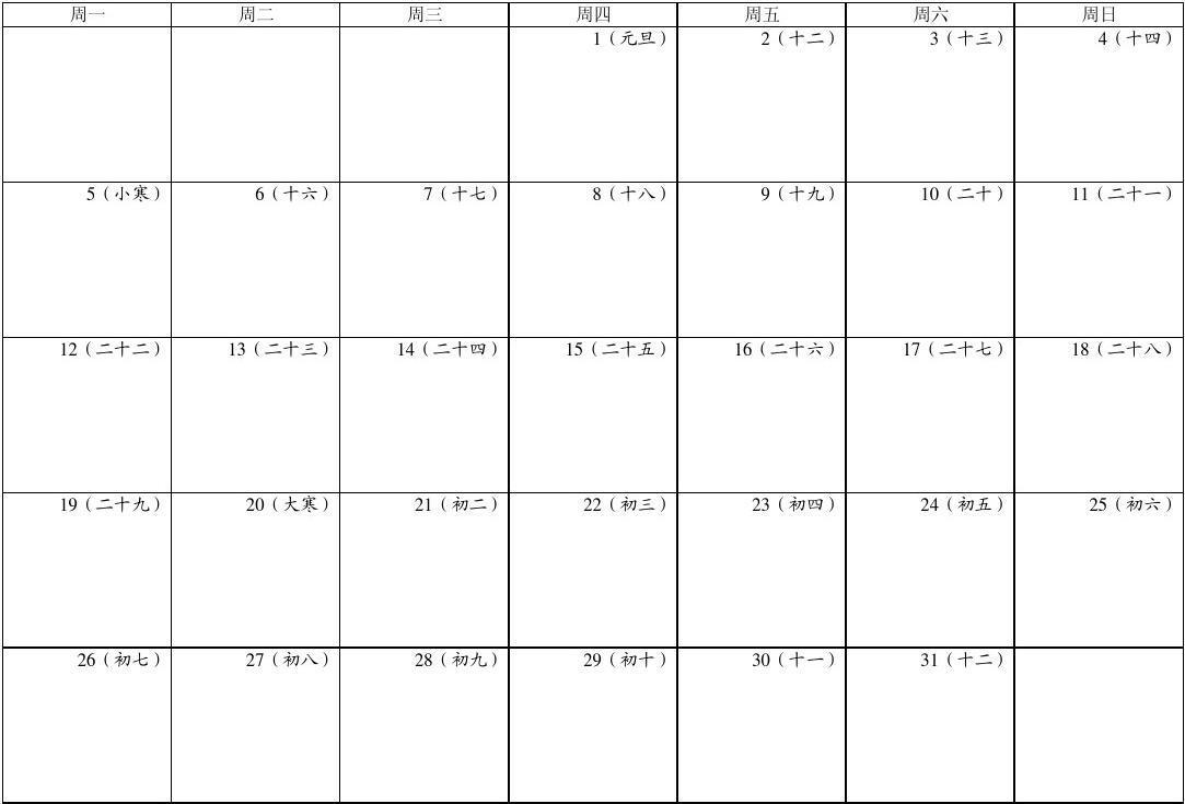 空白月曆2014表格下載 2014 空白月曆2014表格下載 2014 快熱資訊 走進時代