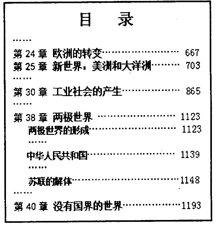 2012年1月高三各地教师期末考试历史试题汇编:必修二专题8(高中版)全国毕业江西图片