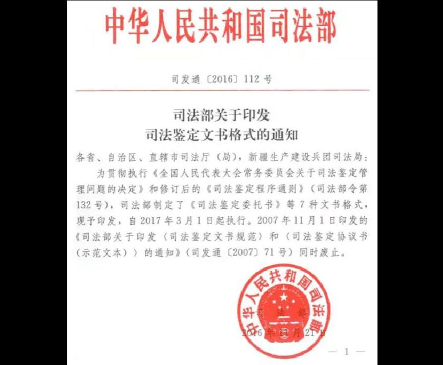 司法部关于印发司法鉴定文书格式的通知