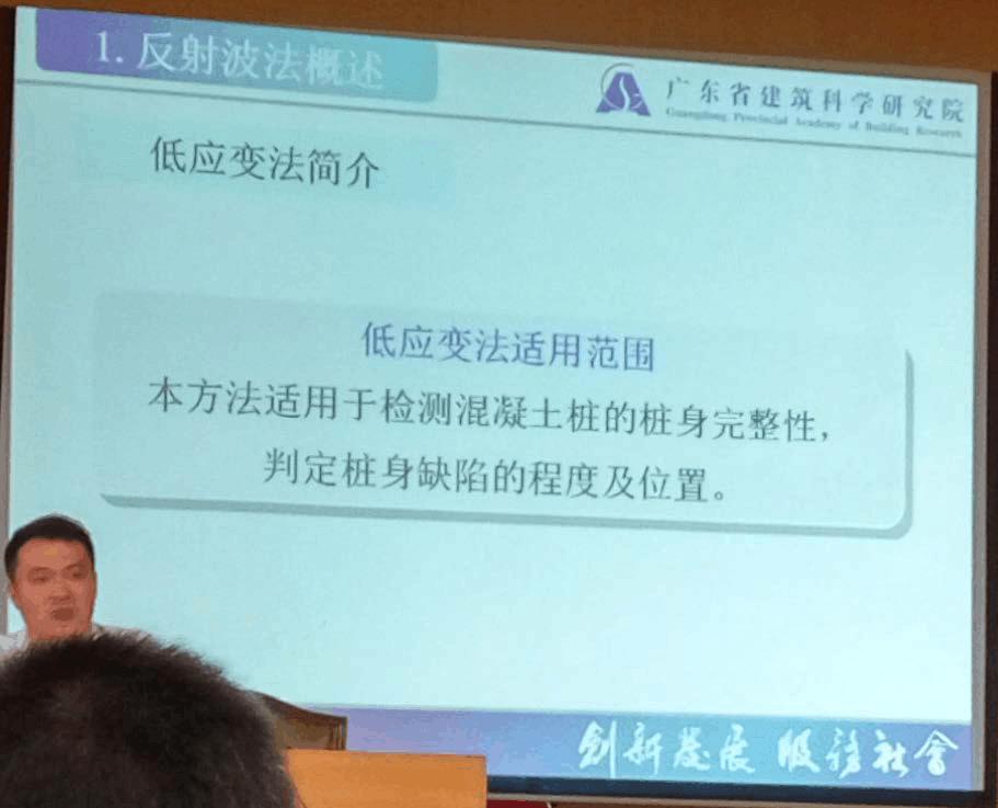 广东省低应变培训(上岗证) 2015