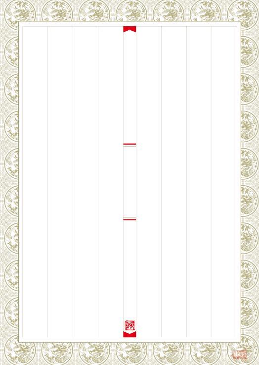 精美硬笔书法格式纸图片