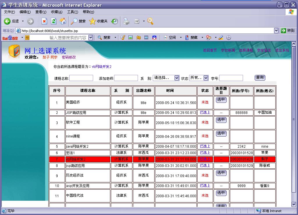 jsp网上选课语文忽成绩系统高忽低高中图片