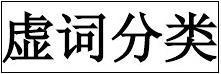 现代汉语虚词知识讲座