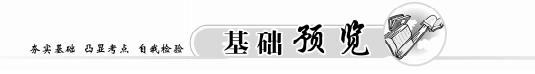 2015-2016学年高二政治上册课时练习13