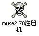 Muse Pro 2.70 专业版软件简介