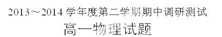 江苏省沭阳县2013-2014学年高一下学期期中调研测试物理试卷答案