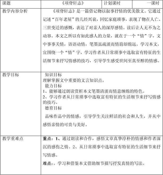 项脊轩志教学设计华东建筑设计研究院有限公司 交通图片