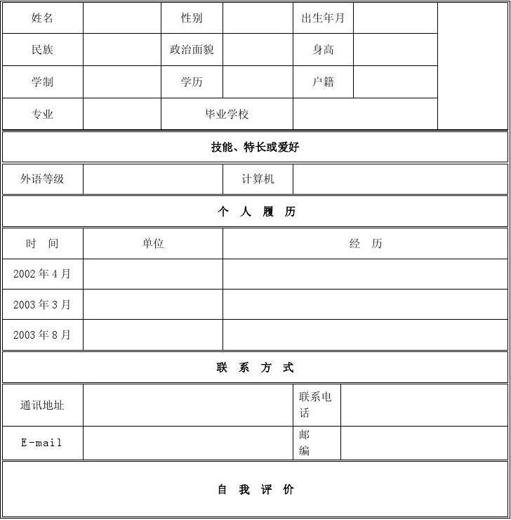 jianlimoban.net收集于网络,仅供大家参考写作求职简历.图片