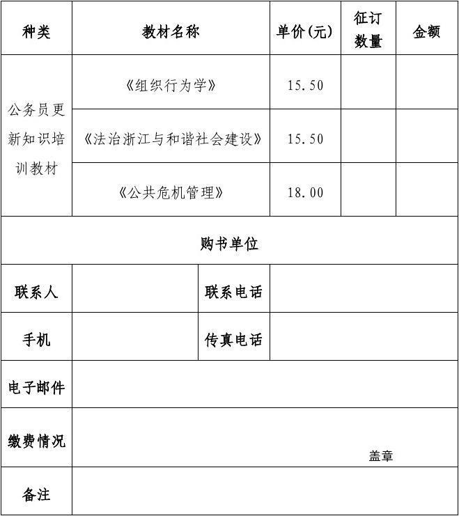 教 材 征 订 单 - 舟山市人力资源和社会保障局