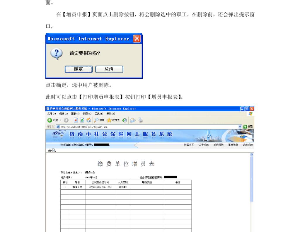 北京市社会保险管理信息系统使用手册