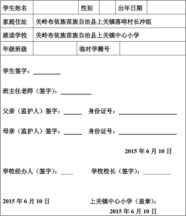 上关镇无学籍学生证号v学籍证明就读表北京小学身份转图片