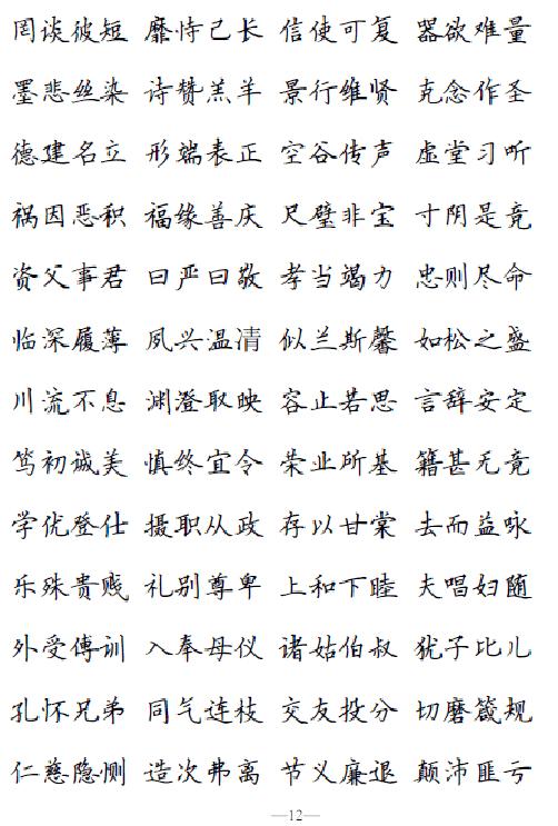 千字文 硬笔楷体版