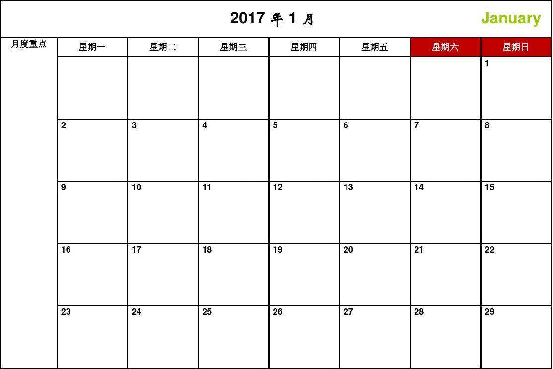2017年_日历_日程表_每月记事_A4打印版_word文档在线阅读与下载_无忧文档