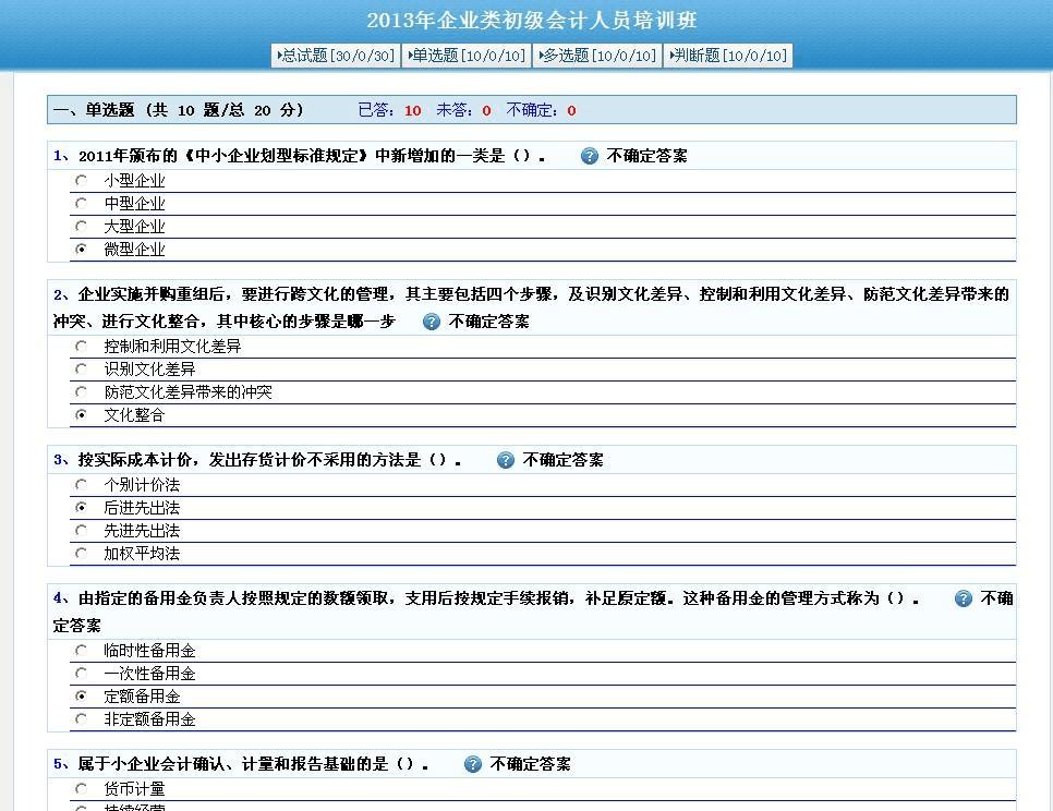2013福建会计继续教育在线两小时考试题目与答案