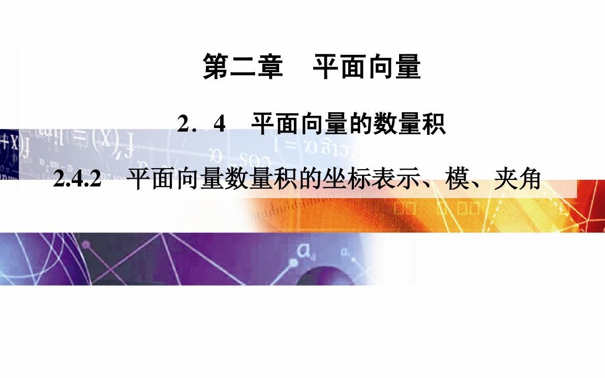 人教A版必修四2.4.2《平面向量数量积的坐标表示、模、夹角》ppt课件