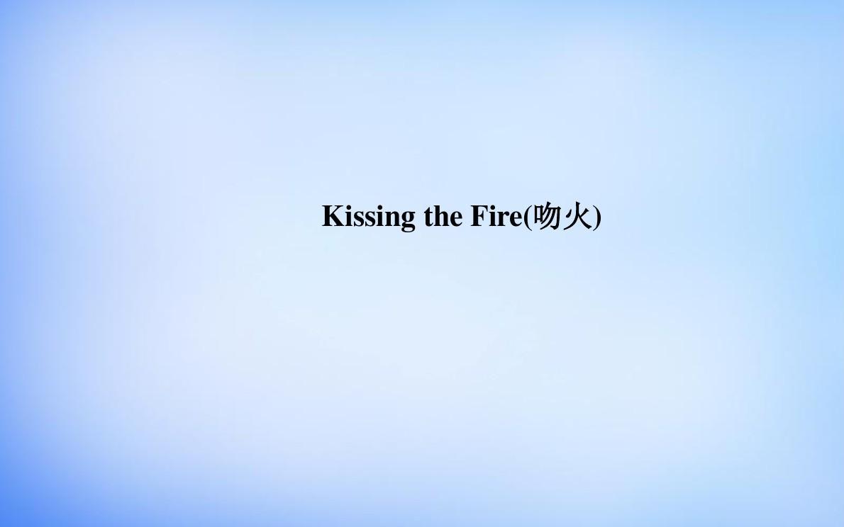 2015-2016学年高中语文 散文部分 第三单元 kissing the fire(吻火)