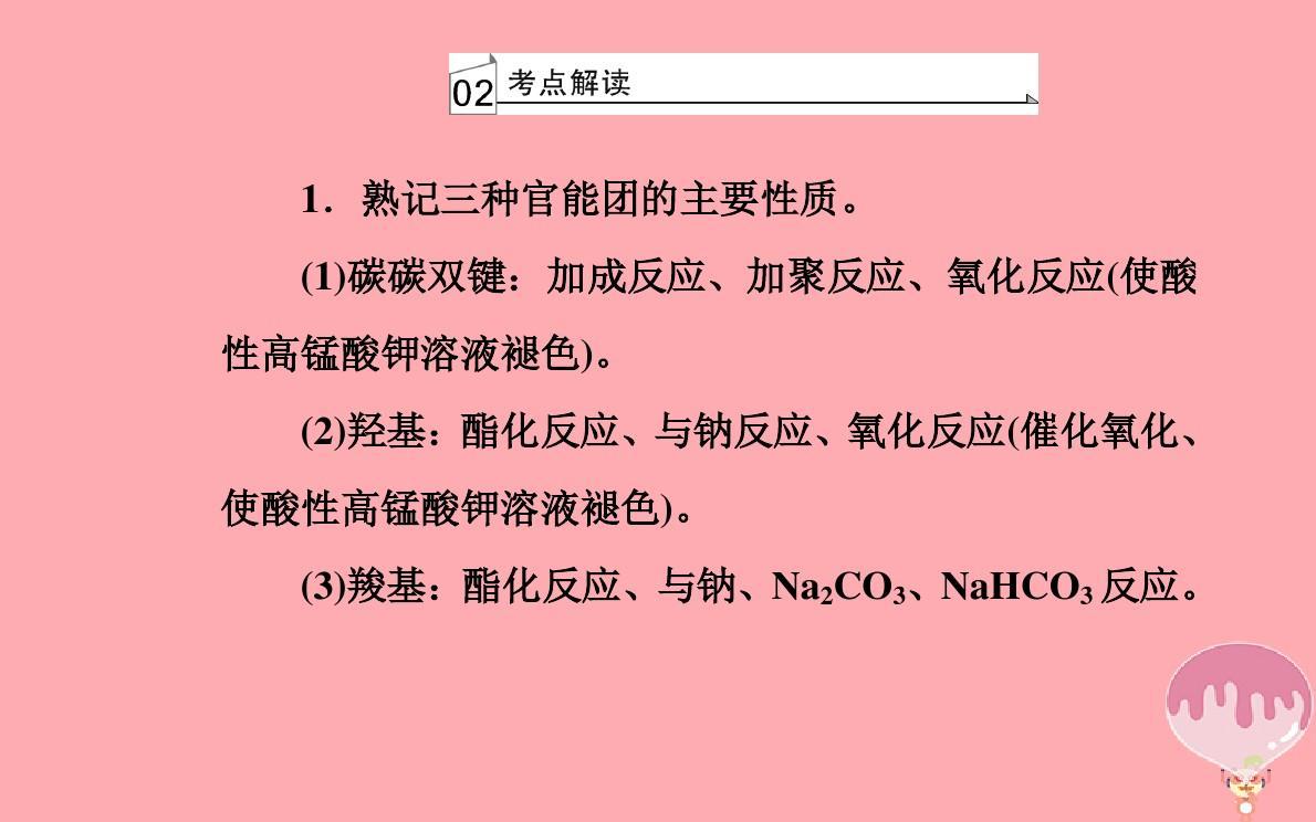 专题二第12讲大师有机物及其v专题台风新人教版-课件防范化学常见课件答案的备课图片